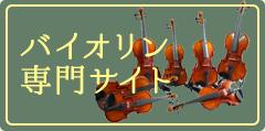 バイオリン専門サイト